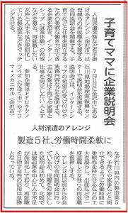 日経新聞(6-22掲載)
